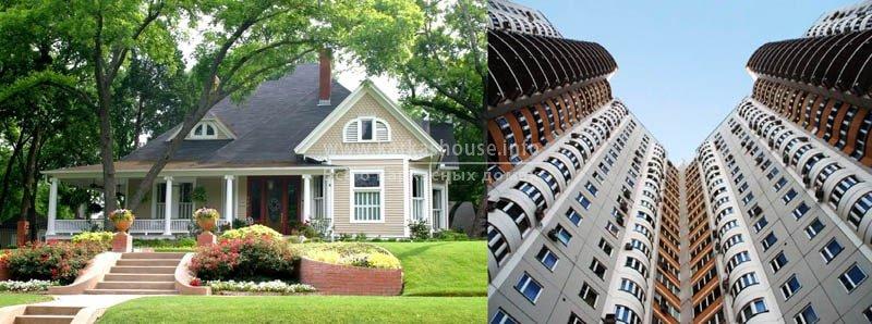 Что выбрать для проживания частный дом или квартиру