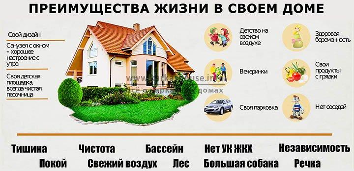 преимущества жизни в своем доме